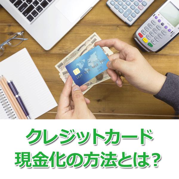 クレジットカード現金化の方法3つ
