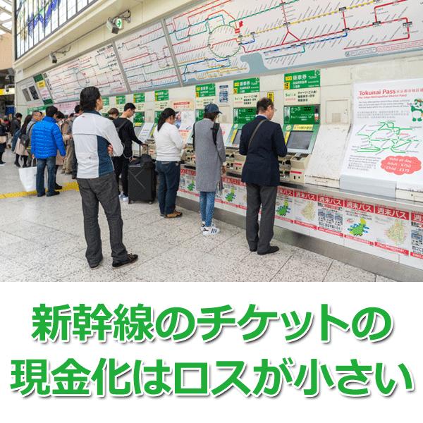 2.新幹線のチケットを買い、金券ショップに売る