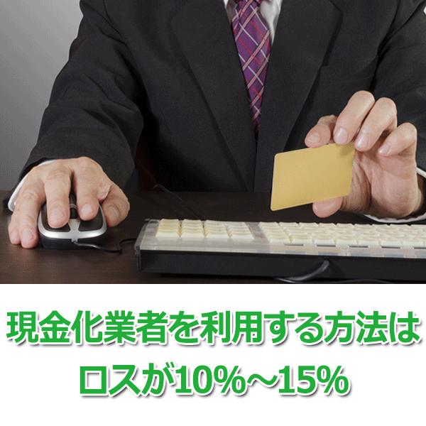 3.現金化業者を利用する