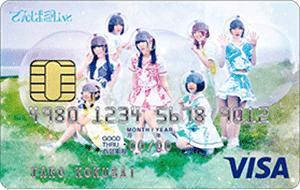 13.でんぱ組.inc VISAカード