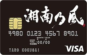 21.湘南乃風 VISAカード