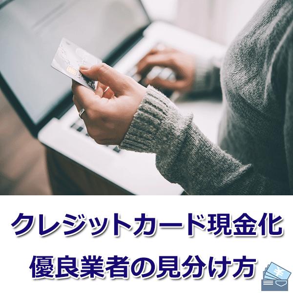 【クレジットカード現金化】安全な優良業者の見分け方