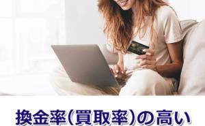 換金率の高いおすすめの現金化業者を紹介【クレジットカード現金化】