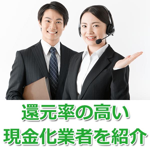 還元率(換金率)の高いクレジットカード現金化業者おすすめ4社