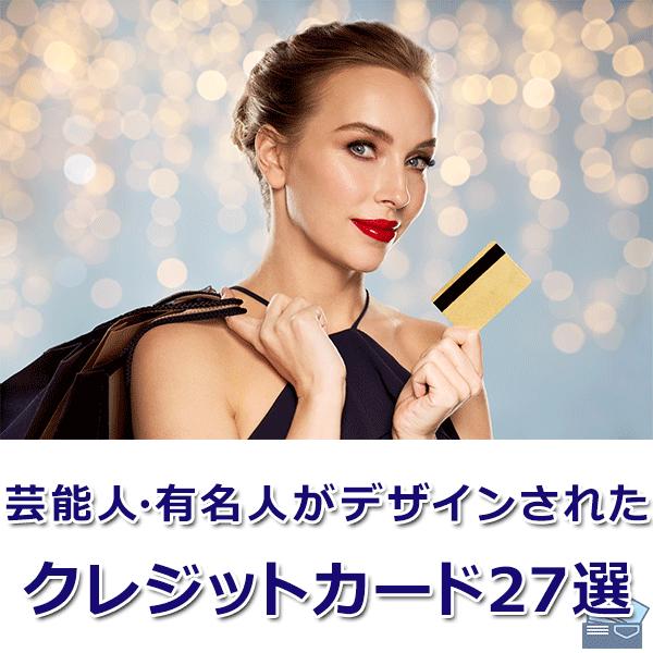 芸能人デザイン柄クレジットカード27選!人気・おすすめコラボカードを紹介