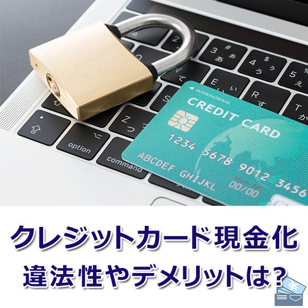 クレジットカード現金化の違法性は?安全性やリスク、デメリットを徹底解説