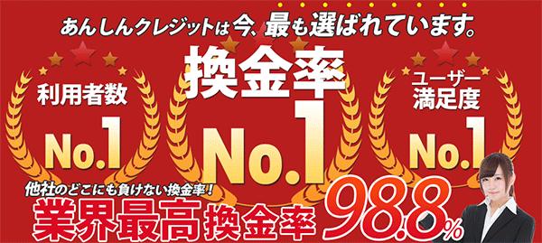 4.あんしんクレジット