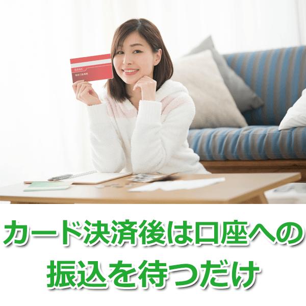 2.クレジットカードの決済手続き