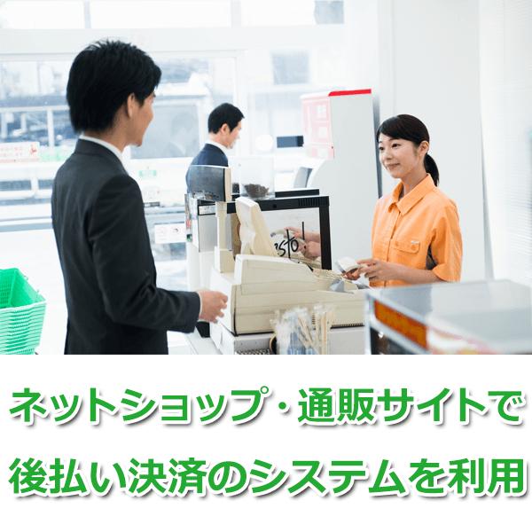 【最新】NP後払い(通販の支払い方法)で換金する