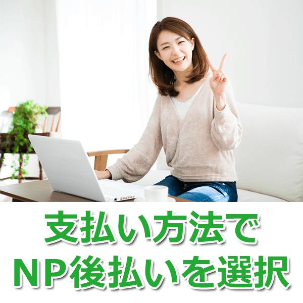 ショッピングの際に「NP後払い」を選択