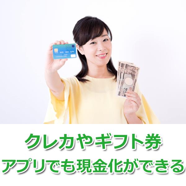 後払いで即日現金化の4つの方法【無審査】