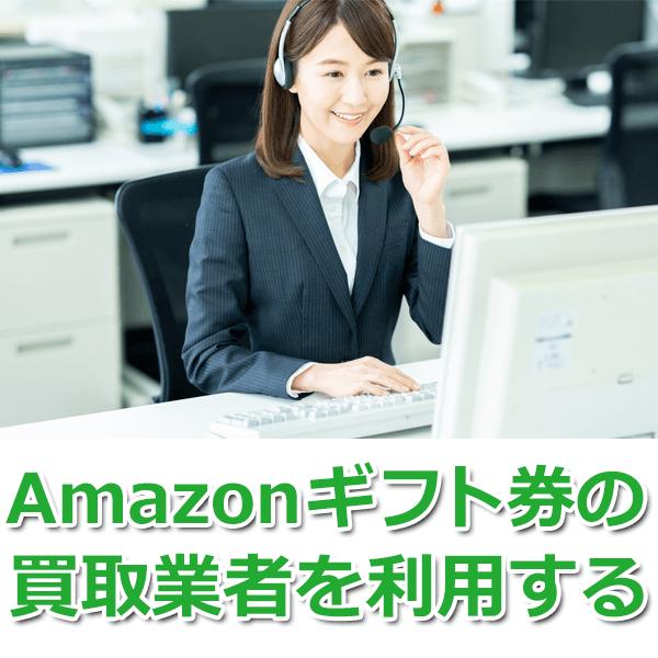 2.Amazonギフト券の買取