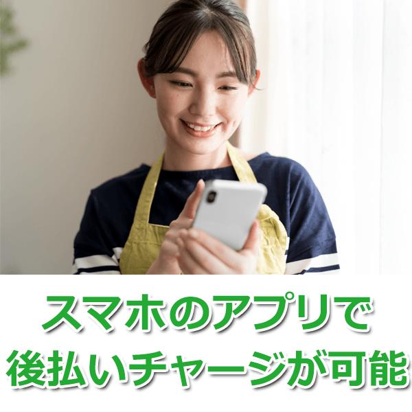 3.バンドルカード(後払いチャージができるアプリ)