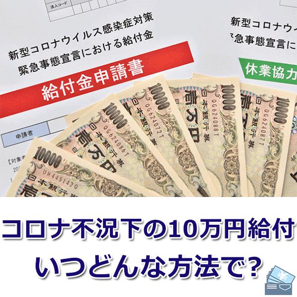 10万円給付はいつどんな方法で?申請方法と期限、対象者【コロナ禍の緊急経済対策】